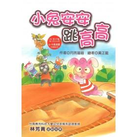 快樂讀本 ‧ 低年級-小兔安安跳高高