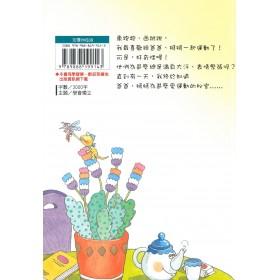 快樂讀本 ‧ 低年級-蹦蹦跳跳小壁虎