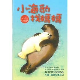 快樂讀本 ‧ 低年級-小海豹找媽媽