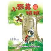 快樂讀本 ‧ 低年級-小瓢蟲班班