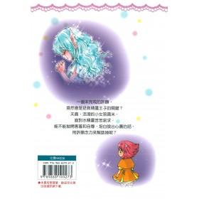快樂讀本 ‧ 中年級-許願池的精靈少女
