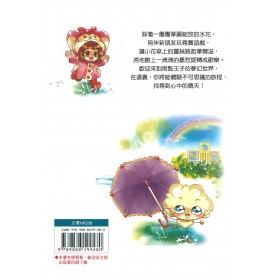 快樂讀本 ‧ 中年級-雨點王子的寶物