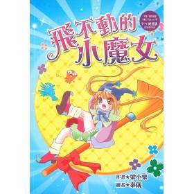 快樂讀本 ‧ 中年級-飛不動的小魔女