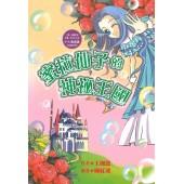 快樂讀本 ‧ 中年級-密拉仙子的神祕王國