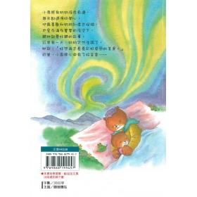 快樂讀本 ‧ 低年級-小乖熊的彩虹草原