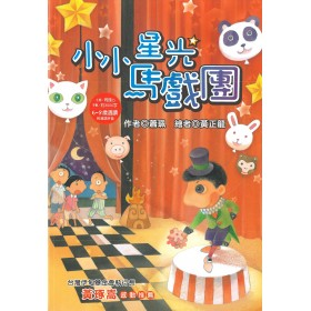 快樂讀本 ‧ 低年級-小小星光馬戲團