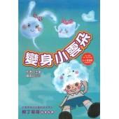 快樂讀本 ‧ 低年級-變身小雲朵