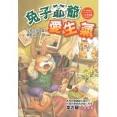 快樂讀本 ‧ 低年級-兔子爺爺愛生氣