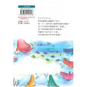 快樂讀本 ‧ 低年級-小鯨魚愛唱歌