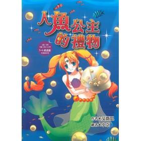 快樂讀本 ‧ 中年級-人魚公主的禮物