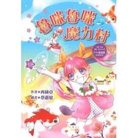 快樂讀本 ‧ 中年級-魯咪魯咪魔力村