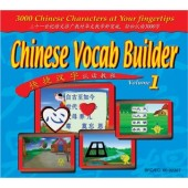 Chinese Vocab Builder - Volume 1
