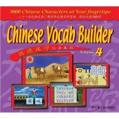 Chinese Vocab Builder - Volume 4