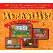 Chinese Vocab Builder - Volume 5