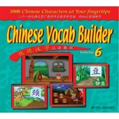Chinese Vocab Builder - Volume 6