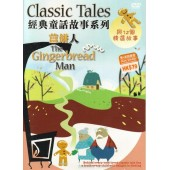 Classic Tales - The Gingerbread Man