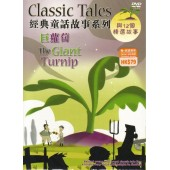 Classic Tales - The Giant Turnip