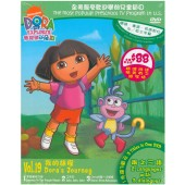 Dora the Explorer Vol 19 - Dora's Journey