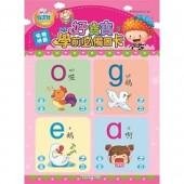 好寶寶學前必備圖卡 - 快樂拼音
