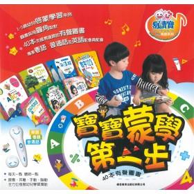 易讀寶Easy-Readbook Happy Monkey 8GB iPen + 寶寶蒙學第一步(32 Books)