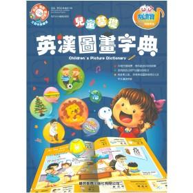 易讀寶Easy-Readbook Happy Monkey 8GB iPen + 寶寶蒙學第一步(32 Books) + Children Picture Dictionary
