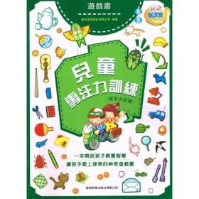 兒童專注力訓練遊戲書全套