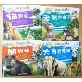 我的動物百科故事全套