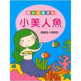 童話故事塗色-小美人魚