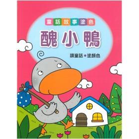 童話故事塗色-醜小鴨