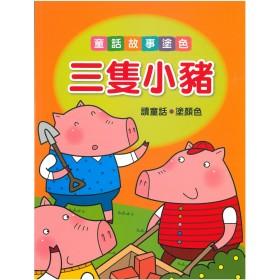 童話故事塗色-三隻小豬