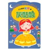 公主童話貼貼樂-灰姑娘
