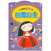 公主童話貼貼樂-白雪公主