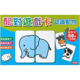 配對遊戲卡-認識動物