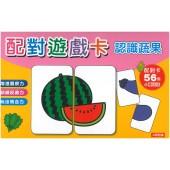 配對遊戲卡-認識蔬果