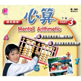 Mental Arithmetic (Part 1-3)