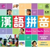 Master Your Hanyu Pinyin