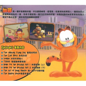 The Garfield Show - The Art of Being Uncute