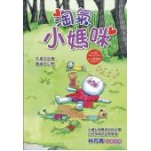 快樂讀本 ‧ 低年級-淘氣小媽咪(體諒)
