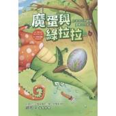 快樂讀本 ‧ 低年級-魔蛋與綠拉拉(自動自發)