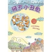 快樂讀本 ‧ 低年級-飛天小丑魚(夢想實現)