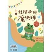快樂讀本 ‧ 低年級-青蛙阿呱的魔法珠(樂於助人)
