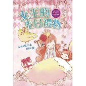 快樂讀本 ‧ 中年級-女王的生日禮物(實現夢想)漢語拼音
