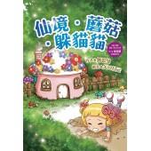 快樂讀本 ‧ 中年級-仙境‧蘑菇‧躲貓貓(聽話)