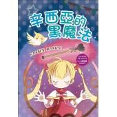 快樂讀本 ‧ 中年級-辛西亞的黑魔法(開心微笑)