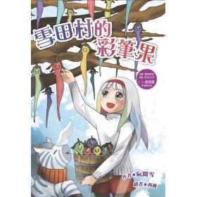 快樂讀本 ‧ 中年級-雪田村的彩筆果(實現夢想)