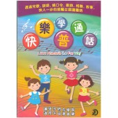 Learn Mandarin the Fun Way Boxset