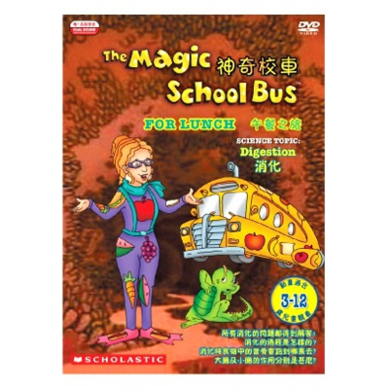 Magic School Bus For Lunch The Magic School Bus For