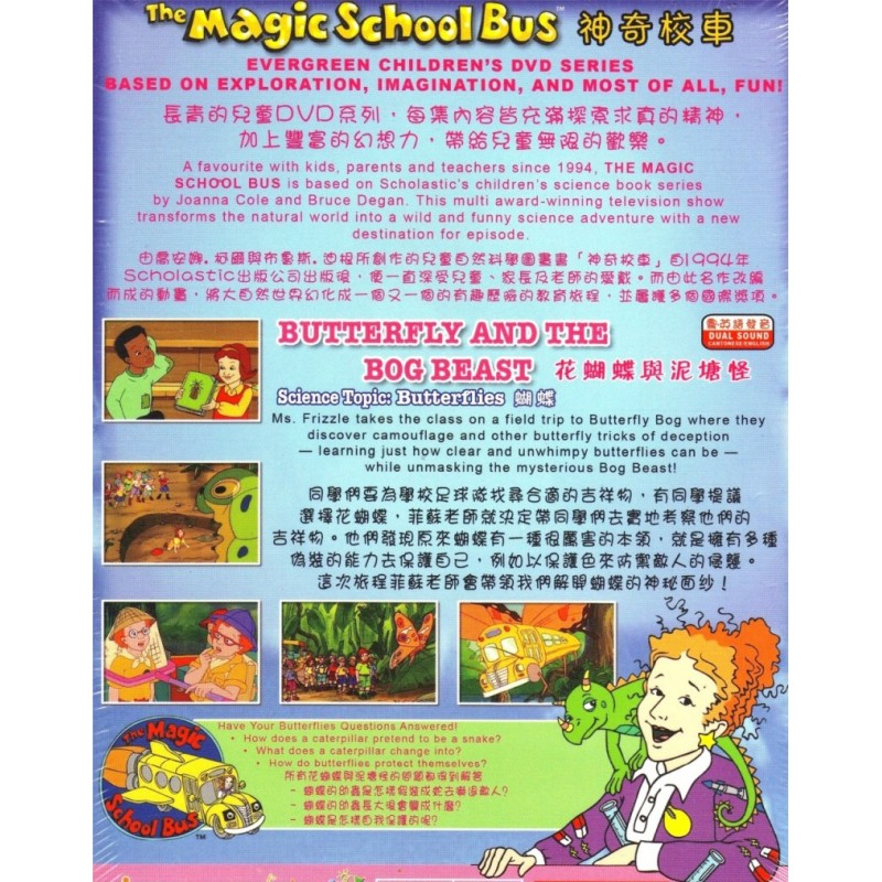 The Magic School Bus Butterfly And The Bog Beast Best Image Of
