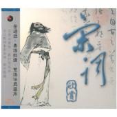 宋詞欣賞 (3-CD Set)
