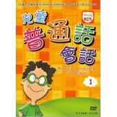 Mandarin Conversation for Children Vol 1